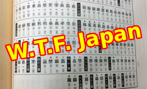 most difficult kanji top